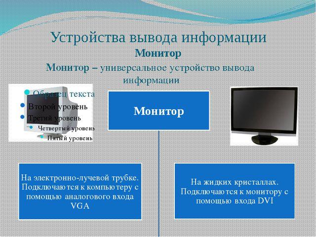 Устройства вывода информации Монитор Монитор – универсальное устройство вывод...