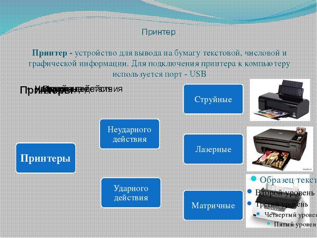 Принтер Принтер -устройство для вывода на бумагу текстовой, числовой и графи...