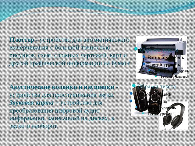 Акустические колонки и наушники - устройства для прослушивания звука. Звуков...
