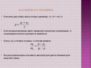 Если взять два сплава, массы которых одинаковы, т.е. m1 = m2, то Если исходны