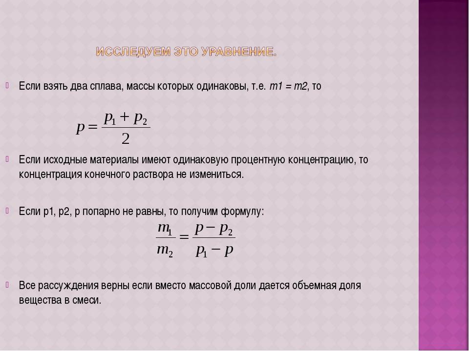 Если взять два сплава, массы которых одинаковы, т.е. m1 = m2, то Если исходны...