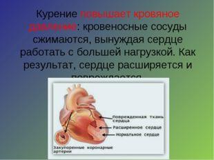 Курениеповышает кровяное давление: кровеносные сосуды сжимаются, вынуждая се