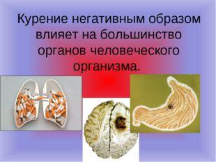 Курение негативным образом влияет на большинство органов человеческого органи