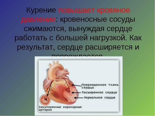 Курениеповышает кровяное давление: кровеносные сосуды сжимаются, вынуждая се...