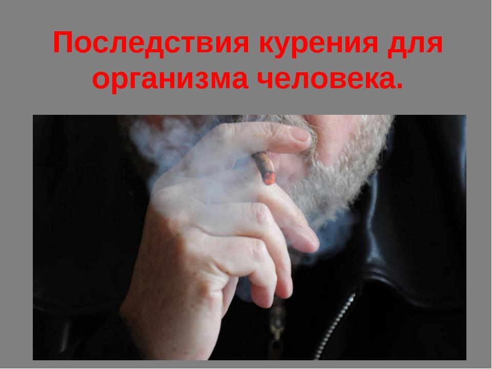 Последствия курения для организма человека.