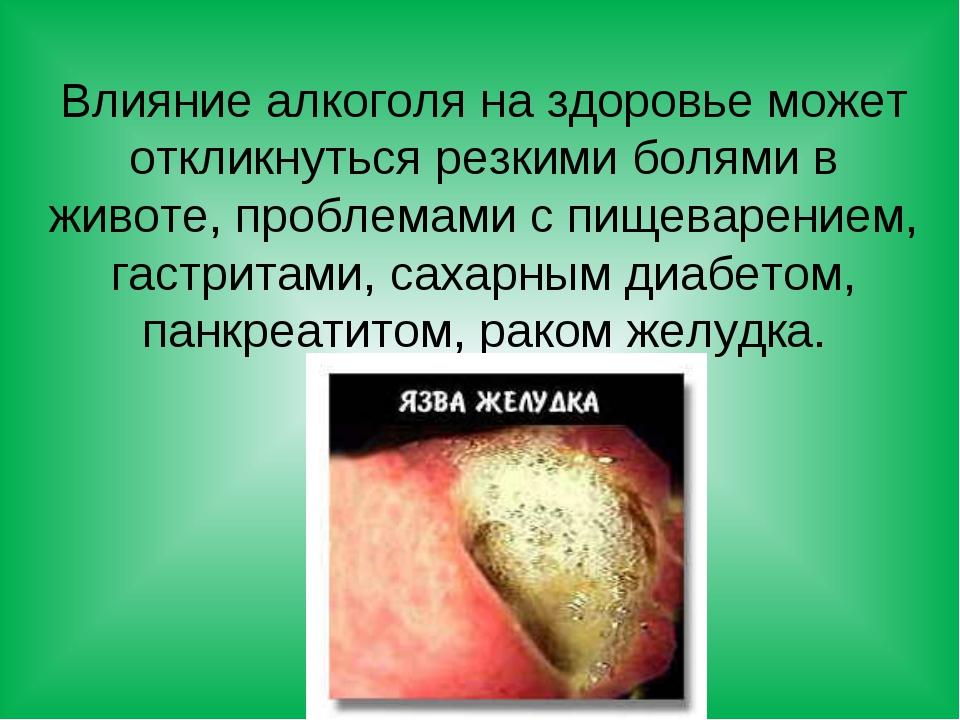 Влияние алкоголя на здоровье может откликнуться резкими болями в животе, проб...