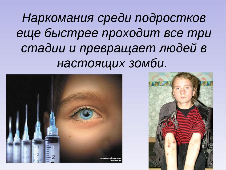 Наркомания среди подростков еще быстрее проходит все три стадии и превращает...