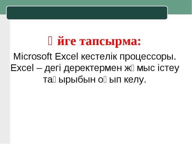 Үйге тапсырма: Microsoft Excel кестелік процессоры. Excel – дегі деректермен...