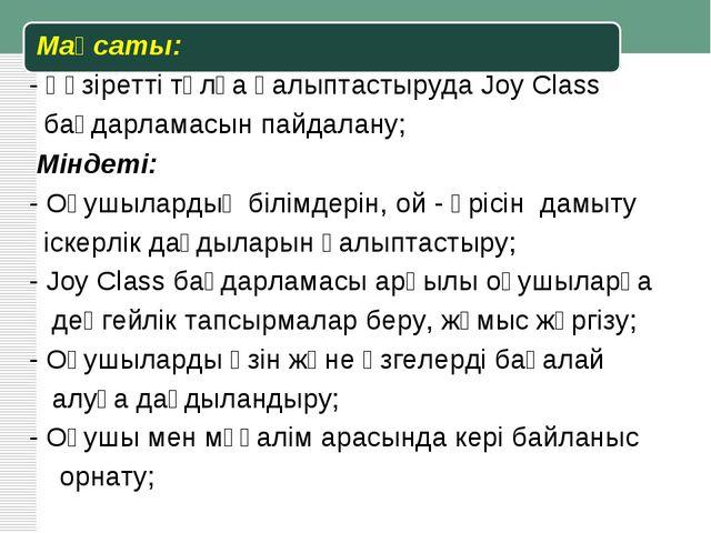 Мақсаты: - Құзіретті тұлға қалыптастыруда Joy Class бағдарламасын пайдалану;...