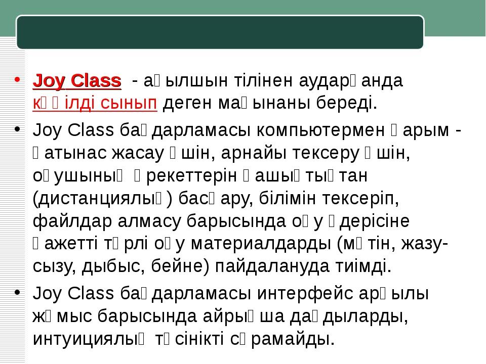 Joy Class - ағылшын тілінен аударғанда көңілді сынып деген мағынаны береді....