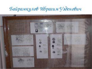 Байрамкулов Ибрагим Узденович