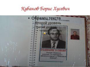 Кубанов Борис Хусевич