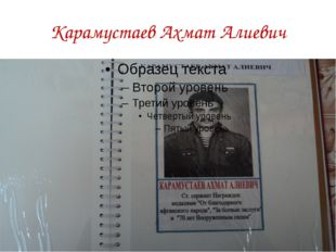 Карамустаев Ахмат Алиевич