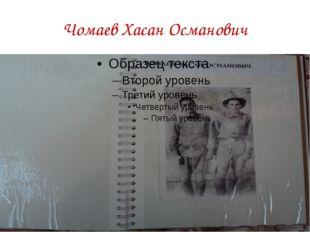 Чомаев Хасан Османович
