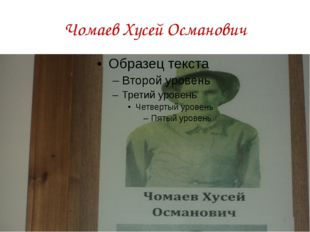 Чомаев Хусей Османович