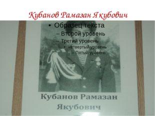 Кубанов Рамазан Якубович