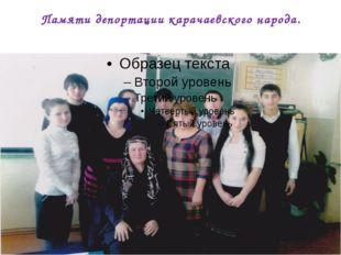 Памяти депортации карачаевского народа.