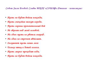 Совет Зала Боевой Славы МКОУ «СОШ№9с.Джага» - потомкам: Пусть не будет войны