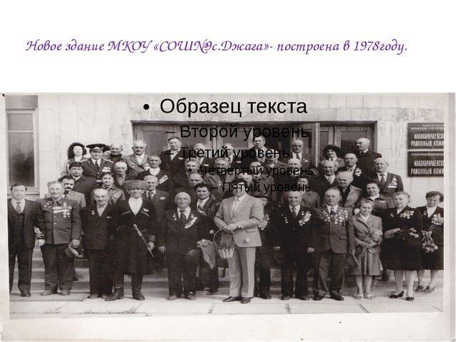 Новое здание МКОУ «СОШ№9с.Джага»- построена в 1978году.