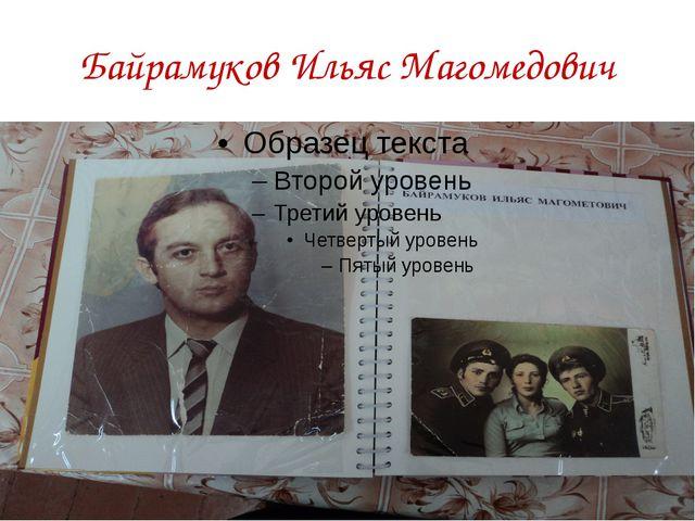 Байрамуков Ильяс Магомедович