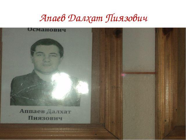 Апаев Далхат Пиязович