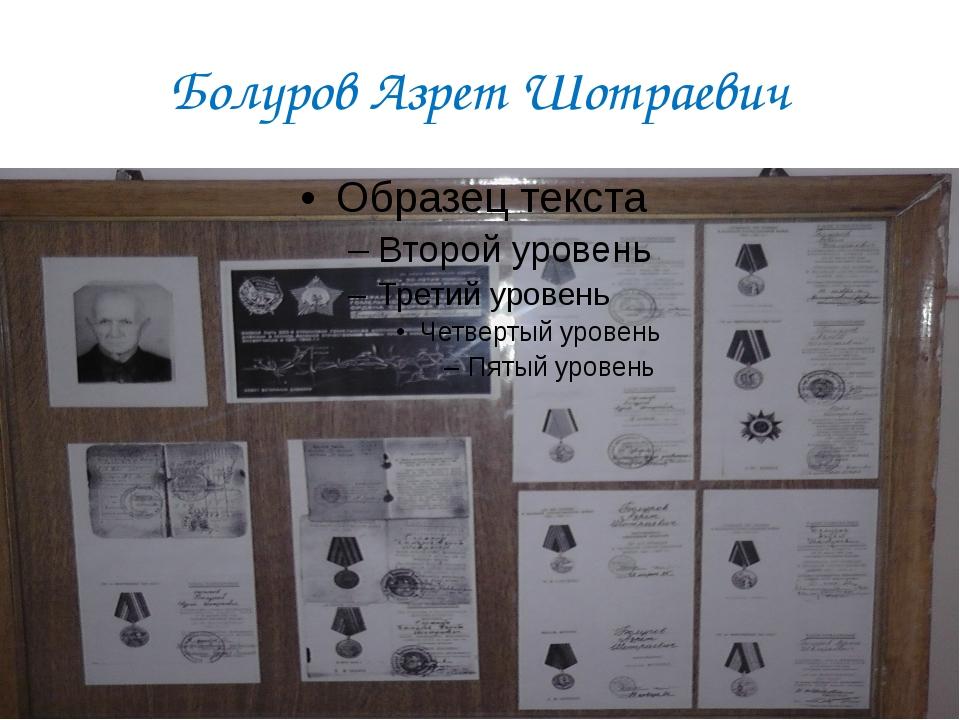 Болуров Азрет Шотраевич