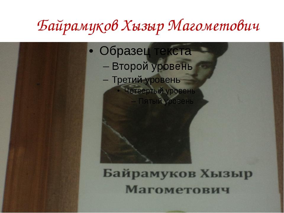 Байрамуков Хызыр Магометович