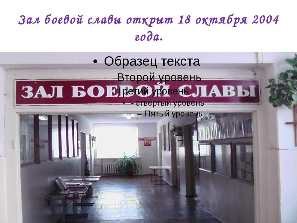 Зал боевой славы открыт 18 октября 2004 года.