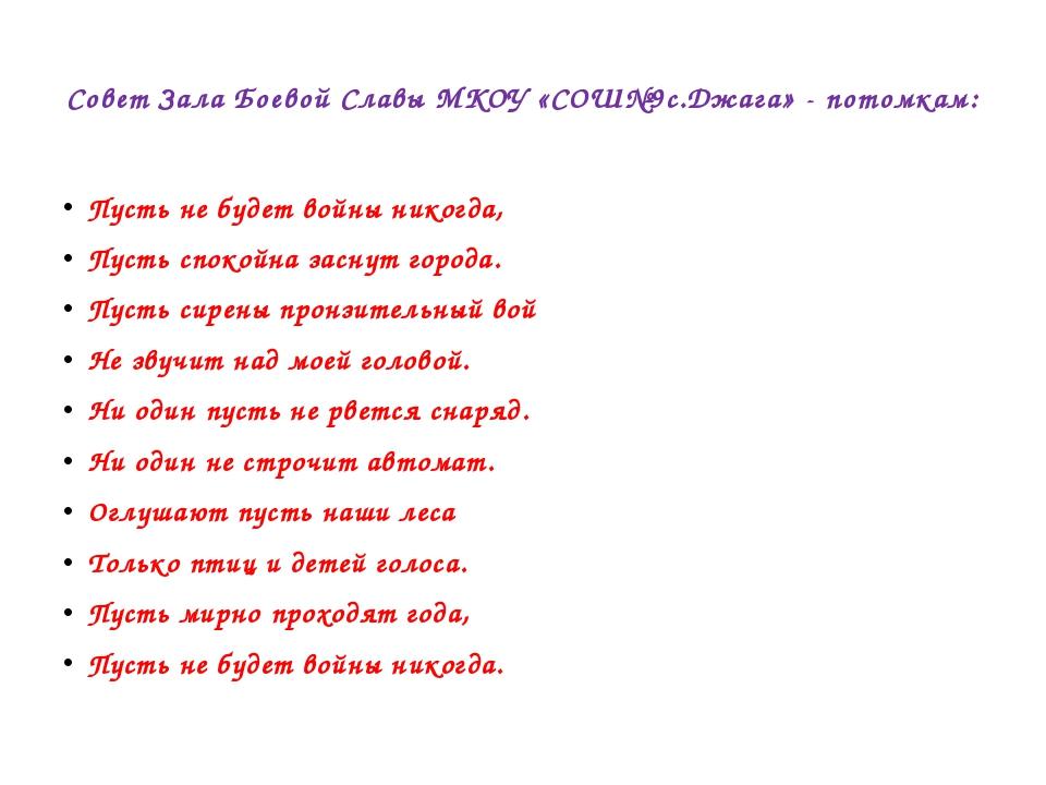 Совет Зала Боевой Славы МКОУ «СОШ№9с.Джага» - потомкам: Пусть не будет войны...