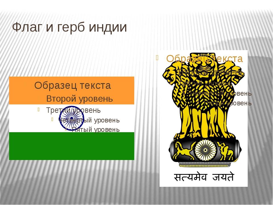Герб индии фото