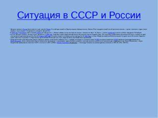 Ситуация в СССР и России Фигурное катание в России было известно ещё с времён