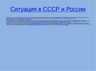 Ситуация в СССР и России В 1960-е годы— после полувекового перерыва— Россия