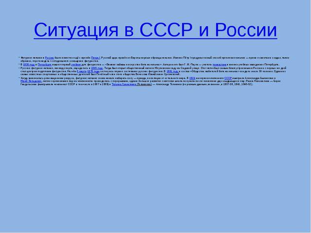 Ситуация в СССР и России Фигурное катание в России было известно ещё с времён...