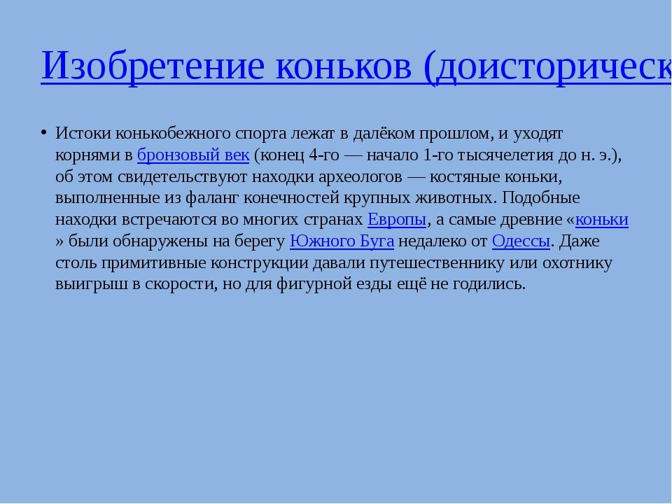 Изобретение коньков (доисторические времена) Истоки конькобежного спорта лежа...