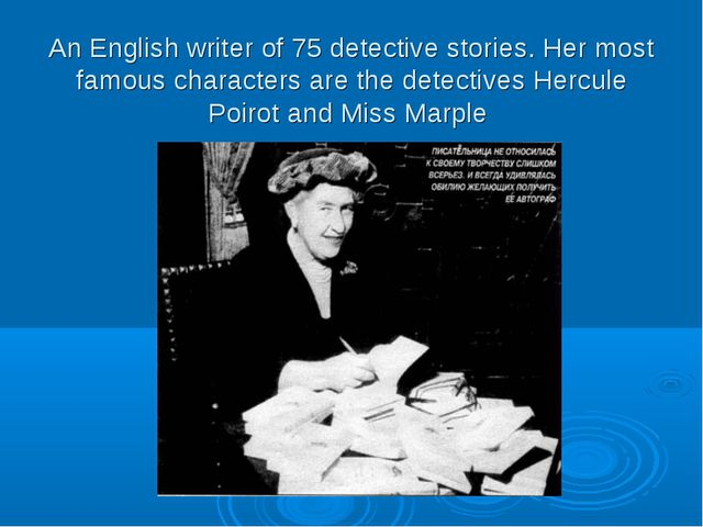 An English writer of 75 detective stories. Her most famous characters are the...