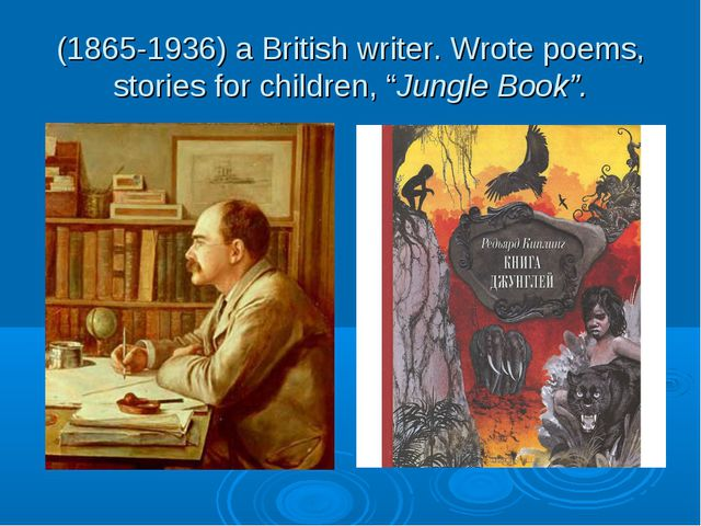 "(1865-1936) a British writer. Wrote poems, stories for children, ""Jungle Book""."
