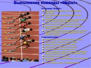 Выполнение команды «Марш!» По команде «Марш!»: постараться вложить всю силу в