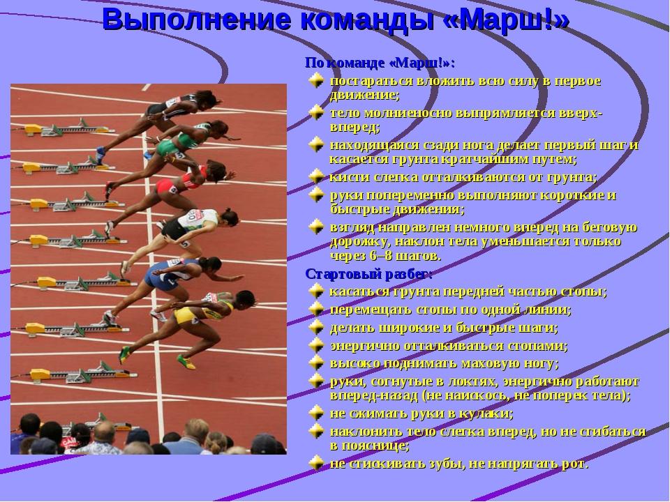 Выполнение команды «Марш!» По команде «Марш!»: постараться вложить всю силу в...