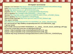 Интернет-источники Портрет А.Н.Толстого http://img11.nnm.me/2/8/a/d/2/898eea6