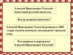 Алексей Николаевич Толстой – известный русский писатель. Когда родился писате