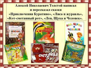 Алексей Николаевич Толстой написал и пересказал сказки «Приключения Буратино»