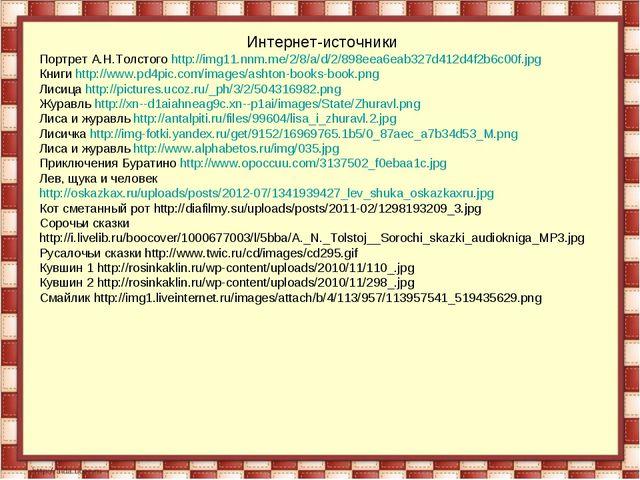 Интернет-источники Портрет А.Н.Толстого http://img11.nnm.me/2/8/a/d/2/898eea6...