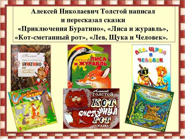 Алексей Николаевич Толстой написал и пересказал сказки «Приключения Буратино»...