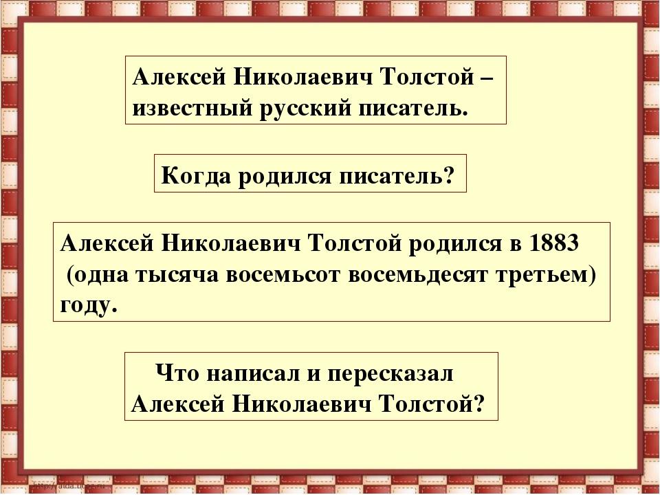 Алексей Николаевич Толстой – известный русский писатель. Когда родился писате...