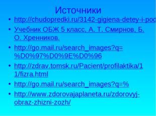 Источники http://chudopredki.ru/3142-gigiena-detey-i-podrostkov.html Учебник