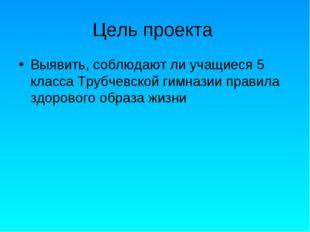 Цель проекта Выявить, соблюдают ли учащиеся 5 класса Трубчевской гимназии пра
