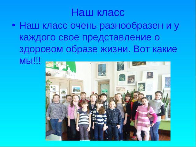 Наш класс Наш класс очень разнообразен и у каждого свое представление о здоро...