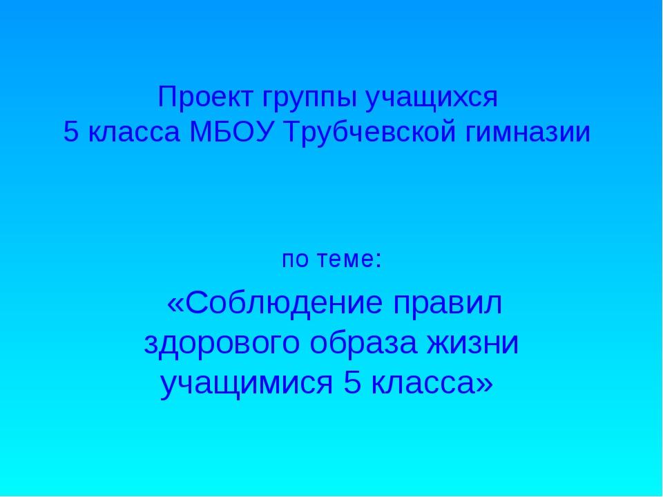 Проект группы учащихся 5 класса МБОУ Трубчевской гимназии по теме: «Соблюдени...