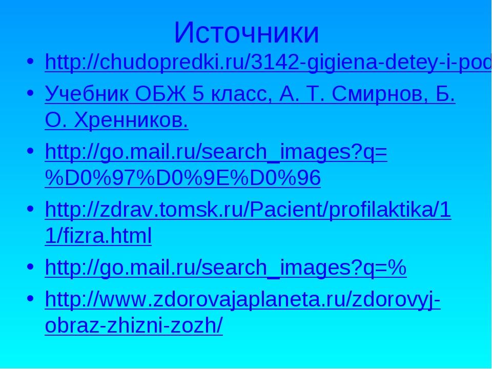 Источники http://chudopredki.ru/3142-gigiena-detey-i-podrostkov.html Учебник...