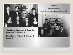 Нижний ряд: Николенко А, Лягин Н.И., Данилец П.Д., Мишина Л; Стоят: Стусов Г,